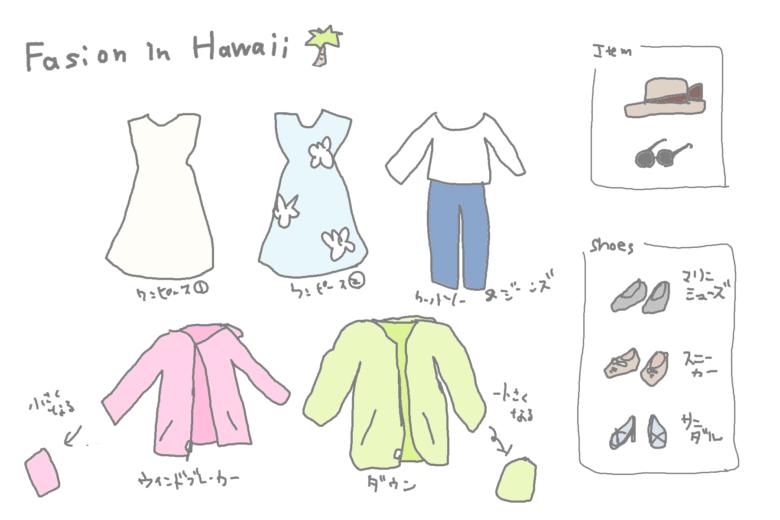 ハワイ1月は意外と寒い?気温変化とおすすめの服装〜ワイキキ滞在記