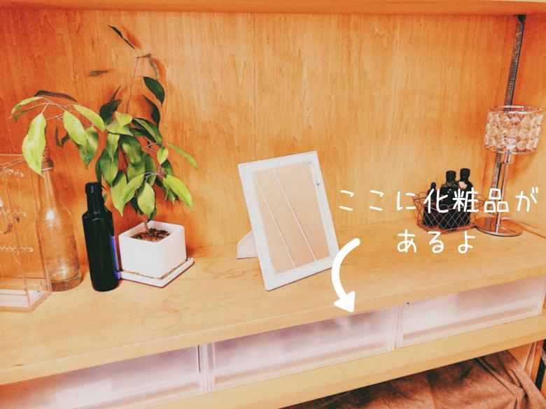 化粧品をすっきり収納!無印のポリプロピレン引出しケースを本棚に
